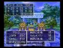 大冒険-ドラクエ4とろとろ実況プレイ PART9