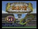 ギャロップレーサー8  メモリアルクエスト-Final