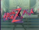 アイドルマスター 「地獄のズバット」 thumbnail
