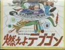 『燃えよデブゴン』の動画 金曜ロードショー 水野晴郎の解説