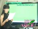 KAORI学 09年11月02日 【護衛艦くらま韓国船と衝突 オバマの核戦略2】