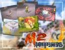 【ネトゲ】M2神甲演義 - 鏡森のテーマ【サントラ】