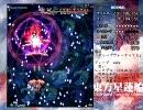 【東方】キャプテンのBGMを変えてみた【星蓮船】