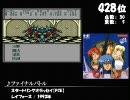 【2ch】第3回みんなで決めるゲーム音楽ベスト100(+400) Part3
