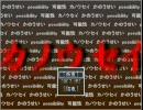【フリーゲーム】カノウセイ実況にTRY Part1【実況】 thumbnail