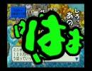 【桃鉄16】対決列島2009(仮) 第3夜【目的地・今治編】
