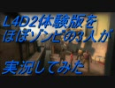 【カオス実況】Left4Dead2の体験版を3人で実況してみた【XBOX360】