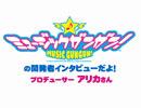 ミュージックガンガン!の開発者インタビューだよ!