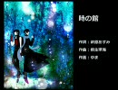 【KAITO・MEITO】 時の館 【オリジナル】 thumbnail