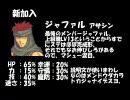 ファイアーエムブレム烈火の剣 剣縛り28章外伝Part1