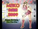【MEIKO生誕祭2009】Happy Birthday!Cha Cha Cha!.tsu【替え歌】