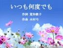 【KAITO+MEIKO】いつも何度でも(アカペ