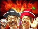 【11/6 松岡誕生祭】熱湯あんさんぶる【東方熱血漢】 thumbnail