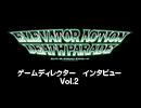 「エレベーターアクション デスパレード」ゲームディレクター インタビュー Vol.2