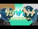 ※腐向注意※タジハナナナナ~花井専用のセメ~「最強タジハナ計画」