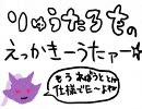 【電王】ダブアクGunでリュウタロス絵描き歌?