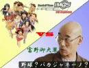 パワプロ アイドルマスター 対 富野ガンダム軍団 応援歌付 後半