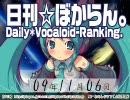 日刊VOCALOIDランキング 2009年11月6日 #635 thumbnail