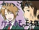 【腐向け】あいつこそがガチホモの王子様(歌入りver.)【ガチホモ】