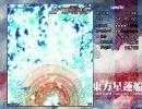東方星蓮船Lunatic 敵が超倍速でプレイ Stage1~4