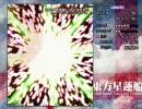 東方星蓮船Lunatic 敵が超倍速でプレイ Stage5~6