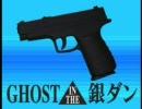 【ニコニコ動画】銀ダンで攻殻機動隊の「ツァスタバCZ-M100」作ってみたを解析してみた