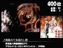 【2ch】第3回みんなで決めるゲーム音楽ベスト100(+400) Part4 thumbnail