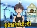 アイドルマスター 【CM】六甲のおいしい水 マコトによる共演