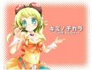 【GUMI】キミノチカラ-GUMI version-【オ