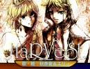【野生の双子】Harvest、歌ってみた【エリ