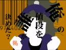 【RKRN替え歌】空/想/落/第/忍/者/ル/ン/バ【に動画をつけてしまいました】 thumbnail