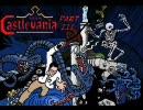 AVGNの悪魔城ドラキュラ・マラソン3/4(Ep81) thumbnail