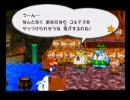 ペーパーマリオRPG実況プレイpart39 thumbnail