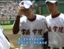 [甲子園 高校野球] 西浦達雄 やさしさにかわるまで