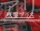 【がくっぽいど】残響アリス【オリジナル曲】