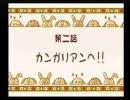 火星物語第2話【カンガリアンへ!!】1/2