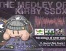 星のカービィ組曲「The medley of kirby ssdx」に色々貼ってみた(準備中) thumbnail