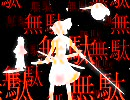 第60位:【影絵×投コメPV】Bad Apple!!【アレンジ修正版】+キャラ紹介ニコ割 thumbnail