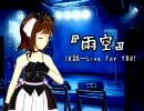 【NovelsM@ster】『雨空』10話―Live For YOU!―