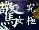 【狂100人 VS 神1Pカラー50人】神々への挑戦トーナメントⅡ part5【MUGEN】