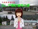 (旅m@s)天海春香旅行記 SL夕張応援号の旅 第3話