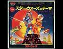 【12インチで聴くDISCO】 MECO /  STAR WARS THEME ... CANTINA BAND  (12inch edit) thumbnail
