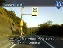 【ニコニコ動画】【こくこく動画】国道314号線(その2/4)を解析してみた
