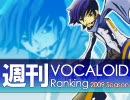 週刊VOCALOIDランキング #110