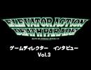 「エレベーターアクション デスパレード」ゲームディレクター インタビュー Vol.3