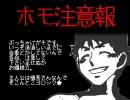【非常に腐女子向け】 大振りネタMAD 仮想AVG 慎吾100%★ 【桐青】