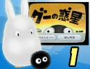 卍誰も知らない名作ゲーム実況!【グーの惑星】part1 thumbnail