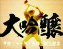 【吉幾三】IKZO合作メドレー「大吟醸 '09」【生誕祭】