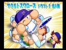 パワプロ9(開) サクセス そよ風高校 野手で普通プレイ part4完 thumbnail