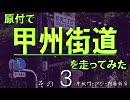 【ニコニコ動画】原付で甲州街道を走ってみた(その3)半蔵門-四谷-内藤新宿を解析してみた